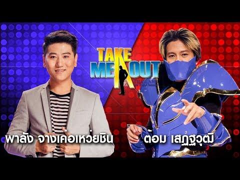 พาลัง & ต้อม - Take Me Out Thailand ep.9 S12 (4 พ.ย.60) FULL HD