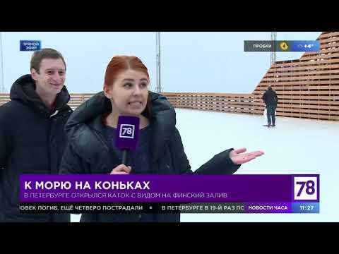 """Открытие катка в """"Полезном утре"""""""