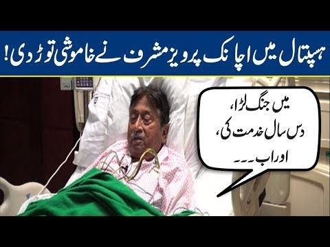 Exclusive: Pervez Musharraf