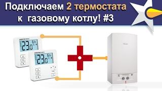 Как подключить 2 термостата к 1 настенному газовому котлу! #3