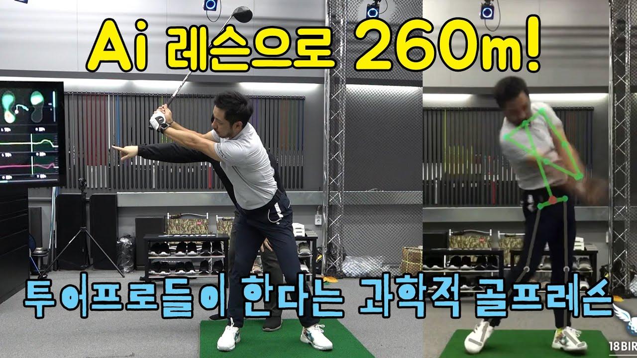 Ai 골프레슨 받고 드라이버 260m! 투어프로들이 한다는 과학적 골프레슨  [키고스]