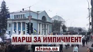 В Киеве начался марш за импичмент Порошенко | Страна.ua