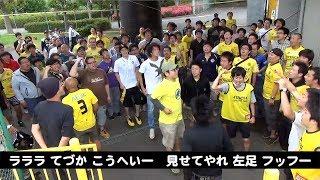 2017年5月27日、大宮アルディージャ戦の試合前に実施した手塚康平選手の...