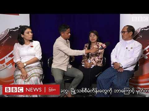 မိုးပျံလမ်းတွေ၊ မြို့သစ်စီမံကိန်းတွေကို ဘာကြောင့် မှတ်တမ်းအဖြစ်ပဲ ထားလိုက်ရတာလဲ - BBC News မြန်မာ
