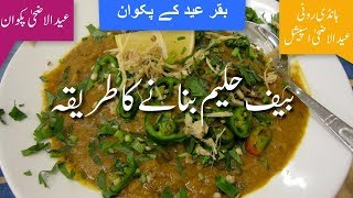 Eid Al-Adha Special Recipe Beef Haleem بیف حلیم Beef Daleem Recipe In Urdu