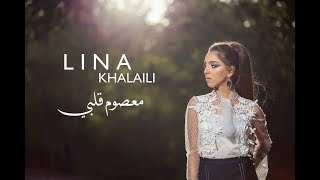 لينا خلايلة - معصوم قلبي | Lina Khalaili - Ma3soum Albi (Lyrics Video - فيديو كلمات)