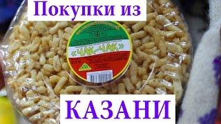 видео Что привезти из Казани.