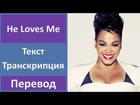 Jill Scott  He Loves Me lyrics, transcription