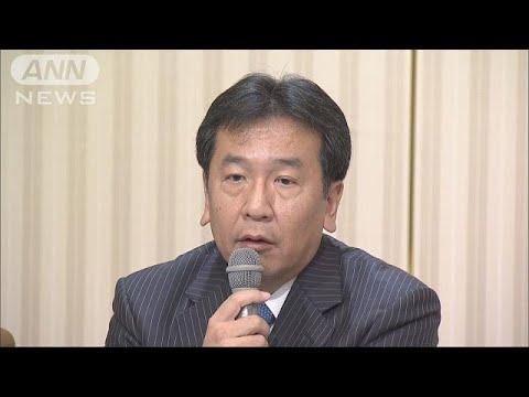 枝野代表「安倍総理は多数決が正義だと勘違いしている」「参院選は政権交代に向け、独自候補を立てる」