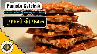 Peanut Brittle Or Punjabi Gatchak Or Moongfali Chikki Easy Recipe By Chawla's Kitchen Episode #266