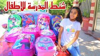 بنت صغيرة تبيع شنط المدرسة - شوف حصل اية !!