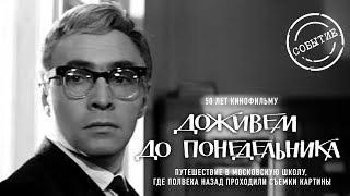 """""""Доживем до понедельника"""" \ 50 лет фильму"""