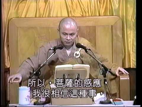 慧律法師 印光大師文鈔菁華錄 09