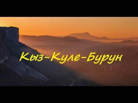 Крым. Рассвет в Качинской долине. Кыз-Кермен