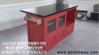 수제원목가구 인조대리석 wood kitchen isla…