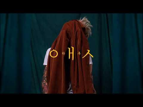HARU – Она (Single, 2018)