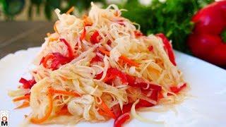 СУПЕР САЛАТ из КАПУСТЫ Исчезает со стола за 1 МИНУТУ | Sauerkraut Salad