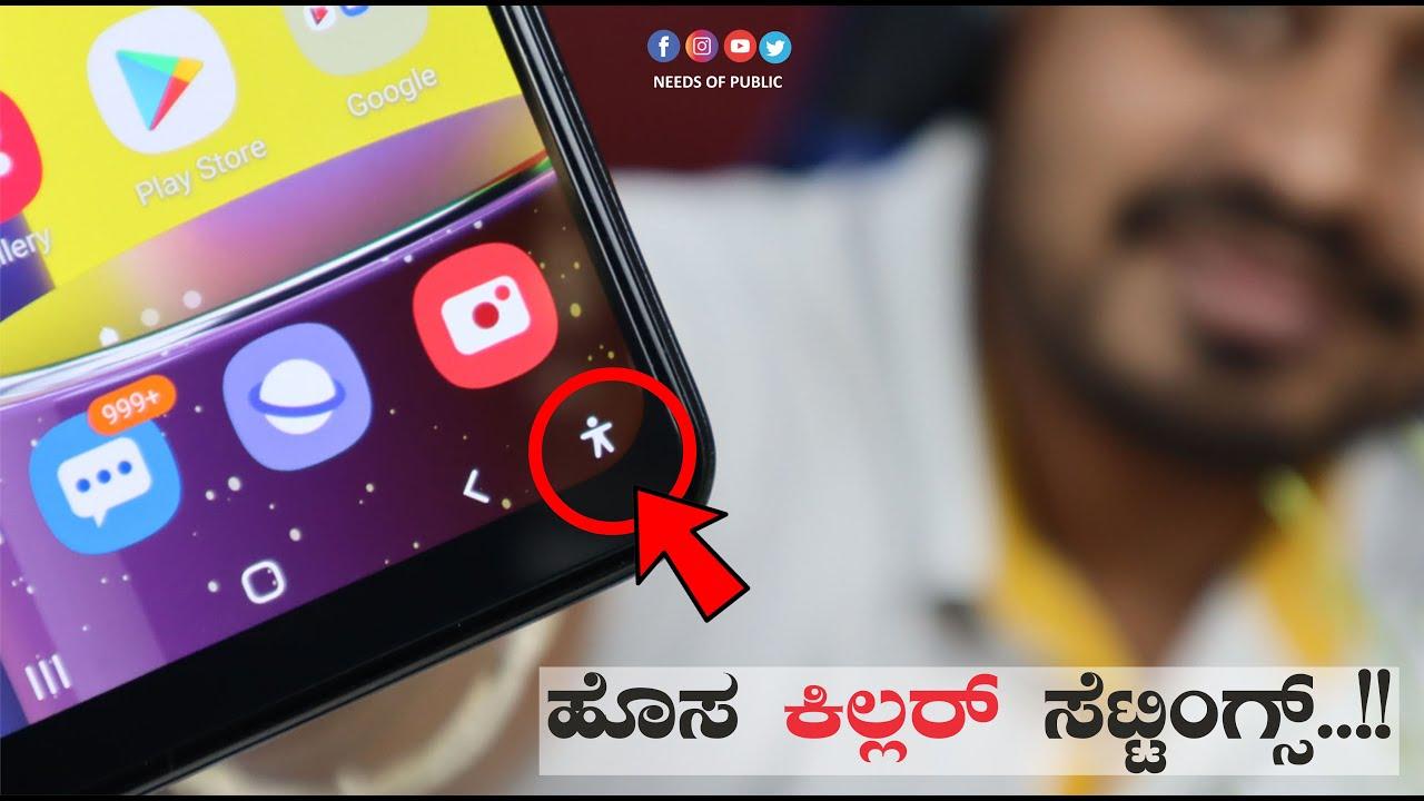 ಹೊಸ ಫೋನ ಸೆಟ್ಟಿಂಗ್ಸ್..ಯಾರಿಗೂ ಗೊತ್ತೇ ಇಲ್ಲ ! 4 Awesome Android Secrete Tricks & Tips | Kannada Video