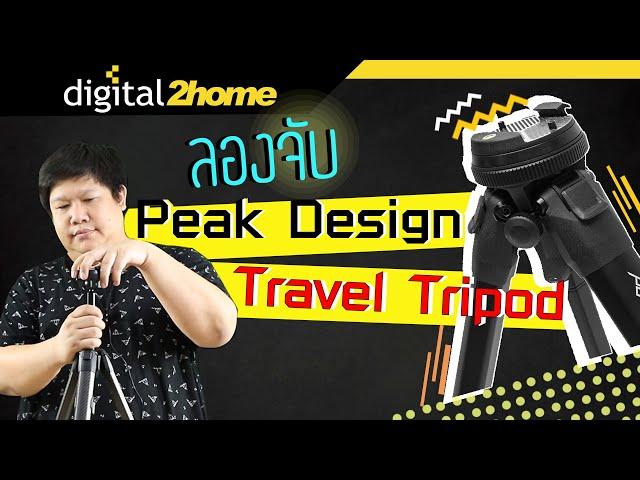ลองจับขาตั้งขาตั้งตัวละ 2หมื่น Peak Design Carbon Fiber Travel Tripod