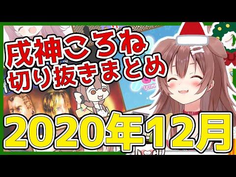 【ホロライブ】戌神ころね切り抜き総集編【2020年12月】
