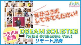 【コラボ用動画】『響け!ユーフォニアム』「DREAM SOLISTER (Wind Orchestra Ver.)」リモート演奏動画【5周年記念】