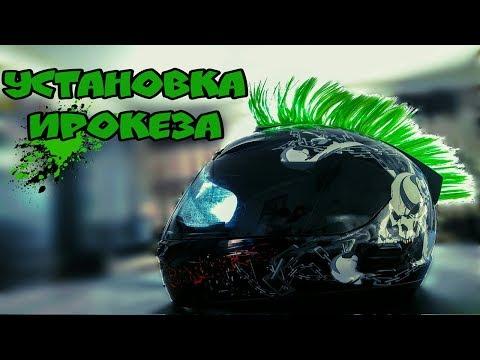 Как на шлем сделать ирокез 92