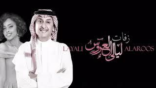 زفه باسم غزاله فقط بدون موسيقى   داليا وعبدالمجيد