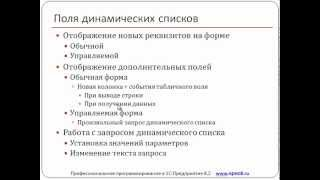 1С 8.2: Обычные и Управляемые формы - уроки 34-37 [Курсы-по-1С.рф]