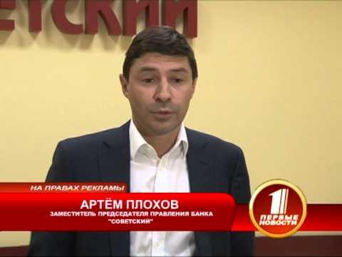 """Банк """"Советский"""""""