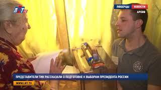 видео Участковые избирательные комиссии начали подготовку к выборам в Югре