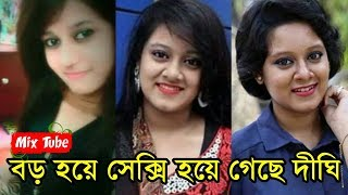 দেখুন দীঘি কতো হট আর সেক্সি হয়ে গেছে বড় হয়ে - সিনেমায় আসছেন দীঘি - Dighi New Bangla Movie News 2017