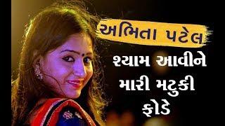 Rath Yatra 19 Abhita Patel Shyam Avine Mari Matuki Phode Vtv Gujarati