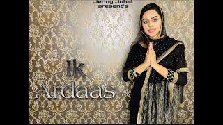 Ik Ardaas (Jenny Johal) Mp3 Song Download