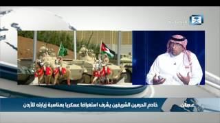 محلل سياسي: الطابع الرسمي للزيارة يؤكد مكانة وعمق العلاقات السعودية الأردنية