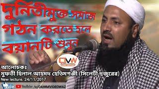 বর্তমান সময় অনেক গুরুত্বপূর্ণ বয়ান | Maulana Hilal Ahmed Boruna | Bangla New Waz 2017 2017 Video
