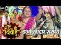Shubh Vivah Special (PART-5) हउवें रंगदार समधी - Manoj Tiwari, Kalpana & Malini Awasti - लग्न के गीत