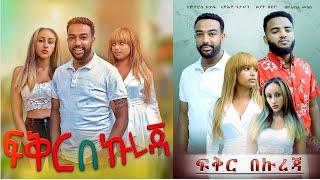 ፍቅር በኩረጃ - Ethiopian Movie Fikir Bekureja 2020 Full Length Ethiopian Ethiopian Film Feker Bekureja
