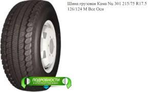 видео Кама Кама-301