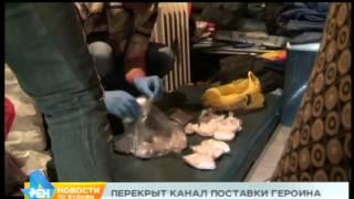 Перекрыт канал поставки в регион героина: задержаны подозреваемые, изъято 10 килограммов наркотика