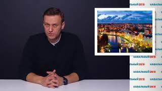Обращение кандидата в президенты к жителям Калининграда