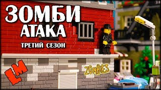 Зомби-атака / 3-ий сезон/ Трейлер