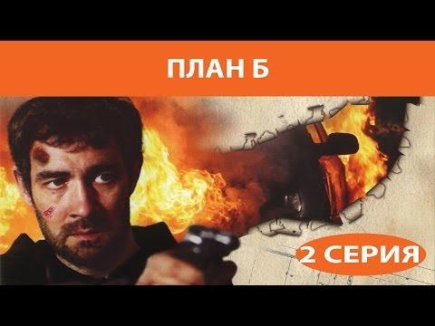 План Б. Сериал. Серия 8 из 8. Феникс Кино. Боевик