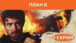 План Б. Сериал. Серия 2 из 8. Феникс Кино. Боевик