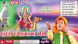 Halo Dashamaa Na Mede || Kanu Patel || Gujarati Songs