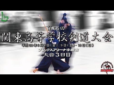 【live archive】第65回関東高等学校剣道大会【最終日:個人・団体決勝戦まで生配信‼】