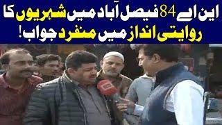 Na-84 Faisalabad Main Shryou Ka Rawaiti Andaz Main Jawab - Headlines - Dunya News