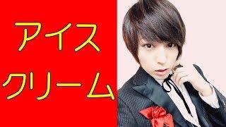蒼井翔太 チョコがスーっとするのは… チャンネル登録お願いします。 his...