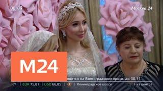 Что получила в приданное племянница Умара Джабраилова - Москва 24