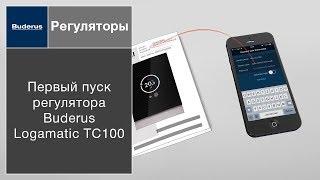Первый пуск регулятора Buderus Logamatic TC100
