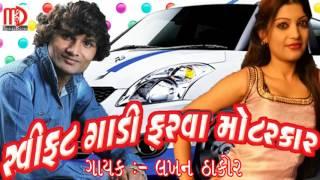 Download Hindi Video Songs - Popular Gujarati Song | Swift Gadi Farva Motar Car | Lakhan Thakor